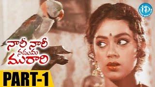 Nari Nari Naduma Murari Movie Part 1 || Balakrishna || Shobana || Nirosha || Kodandarami Reddy - IDREAMMOVIES