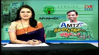 AMTZ ప్రజారోగ్య రక్షణా..భక్షణా..?|Scams Care of Address AP Medtech Zone| 3000 Cr | Part-2 |CVR News - CVRNEWSOFFICIAL