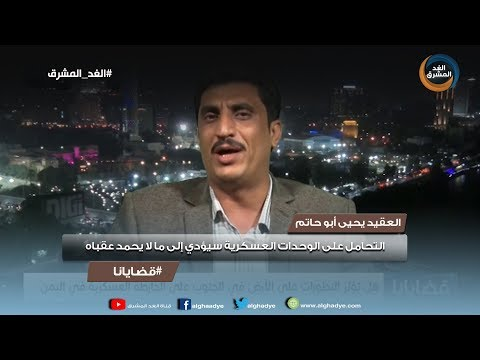 قضايانا | العقيد يحيى أبو حاتم: التحامل على الوحدات العسكرية سيؤدي إلى ما لا يحمد عقباه
