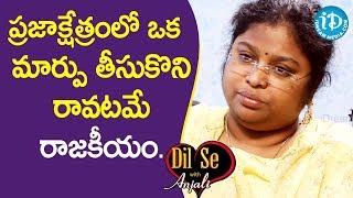 ప్రజాక్షేత్రంలో ఒక మార్పు తీసుకొని రావటమే రాజకేయం. - Bala Latha || Dil Se With Anjali - IDREAMMOVIES