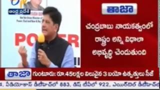 AP CM Chandrababu Is A Capable Leader : Minister Piyush Goel - ETV2INDIA