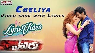 Cheliya Video Song With Lyrics II Yevadu Songs - ADITYAMUSIC
