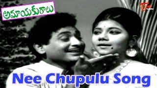 Amayakuralu Movie Songs | Nee Chupulu | Chandra Mohan | Kutty Padmini - TELUGUONE