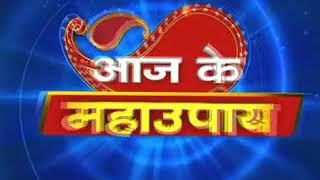 Chhath puja special 2018: क्या दुकान में बरकत नहीं है ? तो करे यह महाउपाय || Family Guru - ITVNEWSINDIA