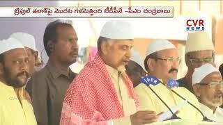 AP CM Chandrababu Naidu Participates in Ramadan Celebrations in Vijayawada | CVR News - CVRNEWSOFFICIAL