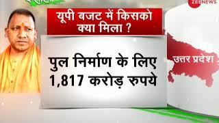 Deshhit: Yogi government's presents Uttar Pradesh Budget 2018-19 - ZEENEWS