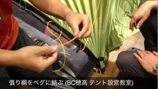 登山 テント 張り綱の結び方 インクノット