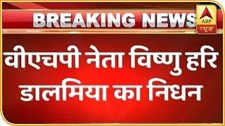 Former Vishwa Hindu Parishad chief Vishnu Hari Dalmia passes away at the age of 95 - ABPNEWSTV