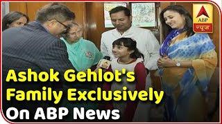 Ashok Gehlot's family exclusively on ABP News - ABPNEWSTV