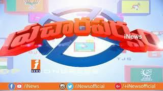 Political Parties Today Election Campaign Updates | Mahakutami Vs TRS | Pracaraparvam | iNews - INEWS