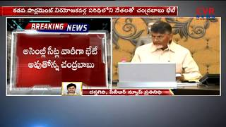 AP CM Chandrababu Meeting with Kadapa Leaders | To Announce Kadapa MLA and MP Candidates list | CVR - CVRNEWSOFFICIAL