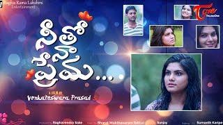 Neetho Naa Prema | Latest Telugu Short Film 2017 | by Venkateswara Prasad S  | #TeluguShortFilms - TELUGUONE