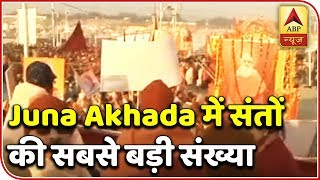 Kumbh: Juna Akhada had the largest number of saints - ABPNEWSTV