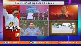 Analysis On Telangana Assembly Dissolution and Early Election | KCR | iNews - INEWS