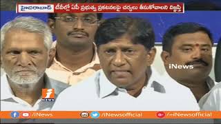 TRS MP Vinod Kumar Complaints To Election Commission Over Against AP Govt | iNews - INEWS