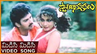 Swathi Chinukulu Movie Song | Midisi Midisi | Suresh | Ramya Krishnan | Jayasudha | Ilayaraja - RAJSHRITELUGU
