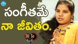 సంగీతమే నా జీవితం - Singer Sudhanjali || Dil Se With Anjali - IDREAMMOVIES