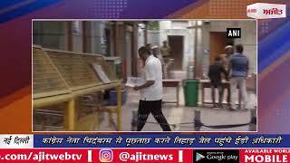 video : कांग्रेस नेता चिदंबरम से पूछताछ करने तिहाड़ जेल पहुंचे ईडी अधिकारी