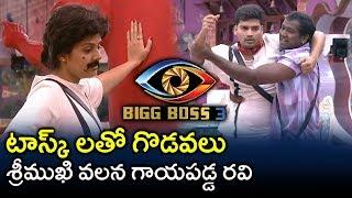 Bigg Boss Telugu 3 Episode 18 Highlights | Day 17 | Srimukhi | Ali Reza Vs Himaja - RAJSHRITELUGU