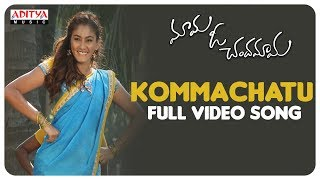 Kommachatu Full Video Song || Mama O Chandamama Video Songs || Ram Karthik, Sana Makbul - ADITYAMUSIC
