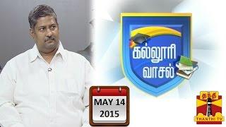 "Kalloori Vasal 14-05-2015 ""Job Oriented Management Courses"" – Thanthi TV Show"