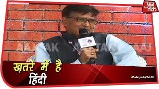'केवल उर्दू ही नहीं हिंदी भी आज खतरे में है' : अब्दुल बिस्मिल्लाह | #SahityaAajTak18 - AAJTAKTV
