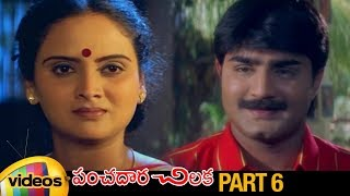 Panchadara Chilaka Telugu Full Movie | Srikanth | Kausalya | Ali | MS Narayana |Part 6 |Mango Videos - MANGOVIDEOS