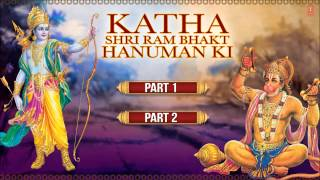 Katha Ram Bhakt Hanuman Ki By Hariharan Full Audio Songs Juke Box - TSERIESBHAKTI