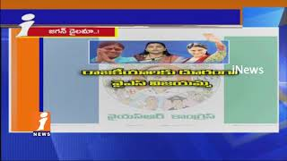 YS Jagan Dilemma On YSRCP Women Wing Post In AP | iNews - INEWS