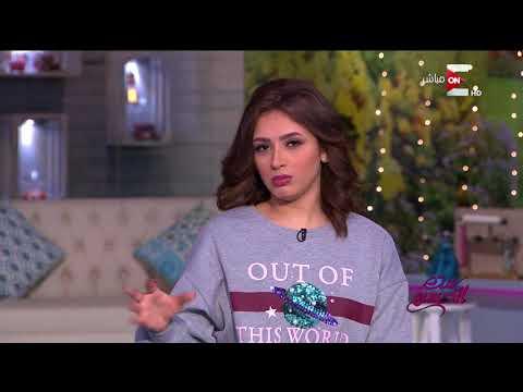 ست الحسن - إزاي تدلعي جوزك ؟ .. ضحك هستيري لكارين وريم أحمد