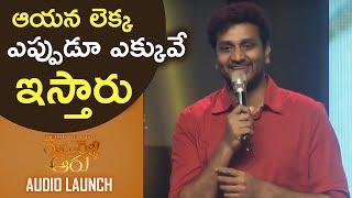 Avasarala Srinivas Comical Speech @ Rendu Rellu Aaru Movie Audio Launch | TFPC - TFPC