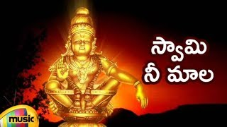 Swamy Nee Maala Song | Lord Ayyappa Devotional Songs | Ayyappa songs | Mango Music - MANGOMUSIC