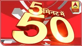 Watch Main Headlines Of The Day In 5 Minutes | ABP News - ABPNEWSTV