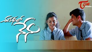 EE KATHALO NENU | Telugu Short Film 2017 | Directed by Ashok Kumar Banoth | #LatestTeluguShortFilm - YOUTUBE