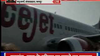 जयपुर में स्पाइस जेट विमान में खराबी, यात्रियों के हंगामे के बाद रोका गया विमान - ITVNEWSINDIA