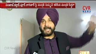 Navjot Singh Sidhu Speaks To Media On Sukhbir Singh Badal Comments | CVR NEWS - CVRNEWSOFFICIAL