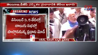 PM Modi And Amit Shah To Participate In BJP Election Campaign in Telangana l CVR NEWS - CVRNEWSOFFICIAL