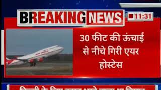 Air India Air Hostess, falls off Delhi-bound Plane while closing Door, according to airline source - ITVNEWSINDIA