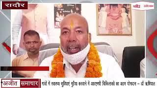 video: गांवों में Health Facilities मुहैया करवाने में RMP Doctors का अहम योगदान - Dr Rishipal