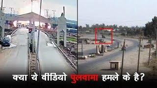 क्या यह पुलवामा ब्लास्ट के वीडियो हैं? - AAJTAKTV