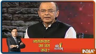 Arun Jaitley Speaks On Modi Govt's Action Plan On Pakistan After Pulwama |  #VandeMataramIndiaTV - INDIATV