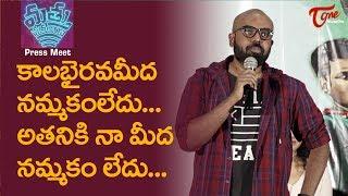 Director Ritesh Rana Speech At Mathu Vadalara Movie Press Meet | TeluguOne - TELUGUONE
