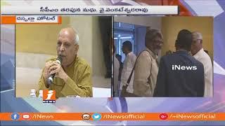 AP Ex CS IYR Krishna Rao Speech | Pawan Kalyan's JFC Meeting | Janasena | iNews - INEWS