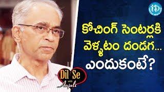 కోచింగ్ సెంటర్లకి వెళ్ళటం దండగ...ఎందుకంటే? - Dr.Karnam Aravinda Rao IPS || Dil Se With Anjali - IDREAMMOVIES