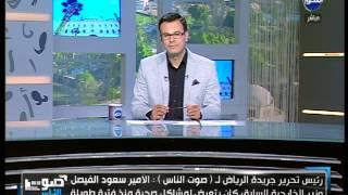 فيديو.. السديري: التغييرات الملكية استمرار لجهود خادم الحرمين لتطوير السلطة