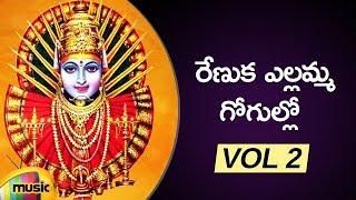 Renuka Yellamma Gogullo Gogullo Song | VOL 2 | Telugu Devotional Songs | Mango Music - MANGOMUSIC