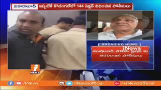 CPI Narayana Response On Revanth Reddy Arrest In Kodangal | iNews - INEWS