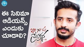 Why Idi Maa Prema Katha Is A Much Watch Film? || Anchor Ravi  || #IdiMaaPremaKatha - IDREAMMOVIES