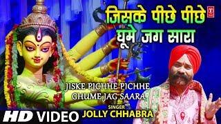 Jiske Pichhe Pichhe Ghume Jag Saara I JOLLY CHHABRA I Punjabi Devi Bhajan I Full Hd Video - TSERIESBHAKTI