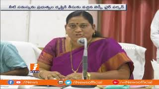 Khammam ZP Meeting Discuss On Water Problems In District | iNews - INEWS